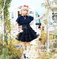 きゃりーぱみゅぱみゅのジブリセット 【CD】