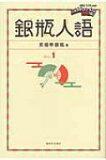 銀瓶人語 Vol.1 / 笑福亭銀瓶 【単行本】