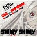 DWB feat. ニルギリス / TVアニメ「デッドマン・ワンダーランド」エンディング主題歌: : SHINY ...