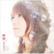 藤田麻衣子 フジタマイコ / 瞬間 【CD Maxi】