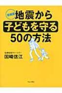 【送料無料】 地震から子どもを守る50の方法 増補版 / 国崎信江 【単行本】