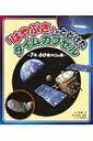 「はやぶさ」がとどけたタイムカプセル 7年、60億キロの旅 / ...