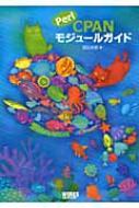 【送料無料】 PERL CPANモジュールガイド / 冨田尚樹 【単行本】