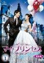 【送料無料】Bungee Price DVD TVドラマその他マイ・プリンセス 完全版 DVD-SET1 【DVD】