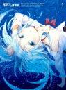 【送料無料】Bungee Price Blu-ray アニメ電波女と青春男 1 【完全生産限定版】 【BLU-RAY DISC】