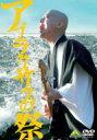 アブラクサスの祭 【DVD】