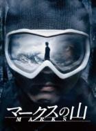 【送料無料】マークスの山 DVDコレクターズ・ボックス 【DVD】