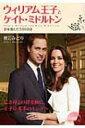 【送料無料】 ウィリアム王子とケイト・ミドルトン 新人物文庫 / 渡辺みどり(ジャーナリスト) 【文庫】