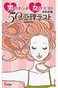 男のホンネ女のココロがわかる50の心理テスト 泉新書 / 前田京子 【新書】