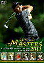 THE MASTERS 2011 【DVD】