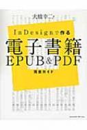 【送料無料】 INDESIGNで作る電子書籍EPUB & PDF完全ガイド / 大橋幸二 【単行本】