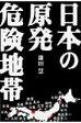 日本の原発危険地帯 / 鎌田慧 【本】