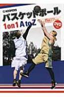 【送料無料】 HOOPERSバスケットボール1ON1 ATOZ TWJ BOOKS / フーパーズ 【単行本】