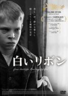 白いリボン 【DVD】
