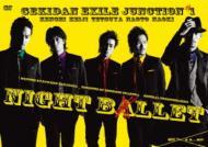 【送料無料】 劇団EXILE ゲキダンエグザイル / NIGHT BALLET 【DVD】
