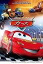 Disney ディズニー / カーズ 【DVD】