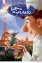 Disney ディズニー / レミーのおいしいレストラン 【DVD】