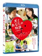犬とあなたの物語 いぬのえいが Blu-ray 【BLU-RAY DISC】