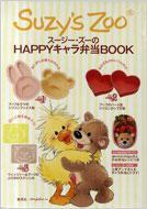 【送料無料】 スージー・ズーのHAPPYキャラ弁当BOOK FLOWER & BEE BOOK 【ムック】