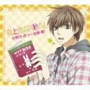 小野寺律 / 向上心SPIRAL: TVアニメ『世界一初恋』キャラクターソングVol.1 【CD Maxi】