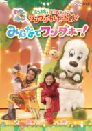 NHK DVD: : いないいないばあっ! あつまれ!ワンワンわんだーらんど みんなでワンダホー!(仮) 2011年07月06日発売