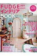 インテリアBOOK 2011 SPRING & SUM ニューズムック 【ムック】
