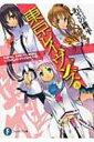 東京レイヴンズ 4 GIRL RETURN & days in nest I 富士見ファンタジア文庫 / あざの耕平 【文庫】