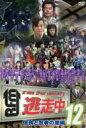 逃走中12 ~run for money~ 信長と忍者の里編 【DVD】