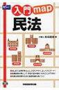 【送料無料】 入門map 民法 / 新保義隆 【全集・双書】