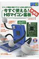 【送料無料】 今すぐ使える!H8マイコン基板 シリーズ最新・最高クラス!USBに挿すだけ! トライア...