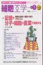 【送料無料】 細胞工学 11年5月号 30-5 / 井ノ口馨 【全集・双書】