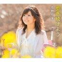 佐野有美 / 歩き続けよう 【CD Maxi】