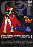 【送料無料】 宇宙海賊キャプテンハーロック VOL.1 【DVD】