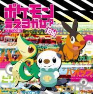 つるの剛士 ツルノタケシ / 「ポケモン言えるかな?BW」TVアニメ「ポケットモンスター ベストウ...