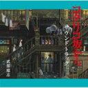 【送料無料】コクリコ坂から サウンドトラック 【CD】