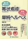 痛みを残さない帯状疱疹 再発させない単純ヘルペス / 漆畑修 【本】