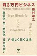 月3万円ビジネス 非電化・ローカル化・分かち合いで愉しく稼ぐ方法 / 藤村靖之 【単行本】