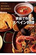 家庭で作れるスペイン料理 パエリャ、タパスから地方料理まで / 丸山久美 【単行本】