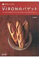 【送料無料】 VIRONのバゲット ハードパンで作るサンドイッチ、タルティーヌ、ブランチメニュー...