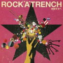 ROCK'A'TRENCH ロッカトレンチ / 光射す方へ 【CD Maxi】
