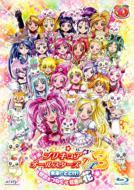 【送料無料】Bungee Price Blu-ray アニメ映画プリキュアオールスターズDX3 未来にとどけ!世界...