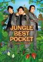 DVD Blu-ray プライスOFF!ジャングルポケット / JUNGLE BEST POCKET 【DVD】