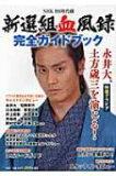 【送料無料】 新選組血風録完全ガイドブック NHK BS時代劇 / PHPエディターズ・グループ 【単行本】