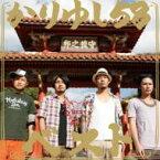 【送料無料】 かりゆし58 カリユシゴジュウハチ / かりゆし58 ベスト 【CD】