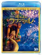 【送料無料】 Disney ディズニー / 塔の上のラプンツェル 3Dスーパー・セット 【BLU-RAY DISC】