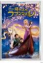 Bungee Price DVD アニメDisney ディズニー / 塔の上のラプンツェル DVD+ブルーレイセット 【DVD】