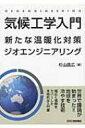 【送料無料】 気候工学入門 新たな温暖化対策ジオエンジニアリング / 杉山昌広 【単行本】
