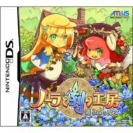 【送料無料】ニンテンドーDSソフト (Nintendo) / ノーラと刻の工房 霧の森の魔女 【GAME】