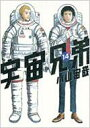 【複数買いで更にプラス8倍、書籍全品対象!】【送料無料】【送料無料】 宇宙兄弟 14 モーニン...