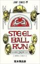 STEEL BALL RUN ジョジョの奇妙な冒険 Part7 24 ジャンプコミックス / 荒木飛呂彦 アラキヒロヒコ 【コミック】